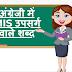 अंग्रेजी में MIS उपसर्ग वाले शब्द  - List Of English words prefix with MIS