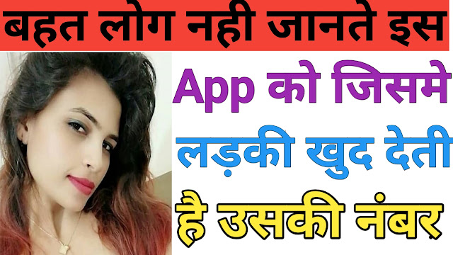 Girls Mobile Number Girl Friend App Review