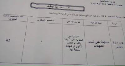 اعلان عن توظيف في مديرية المجاهدين لولاية وهران  -- افريل 2019