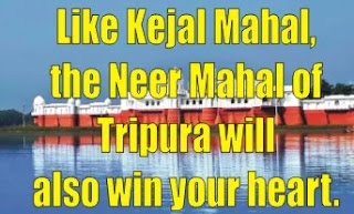 Like Kejal Mahal, the Neer Mahal of Tripura will also win your heart.