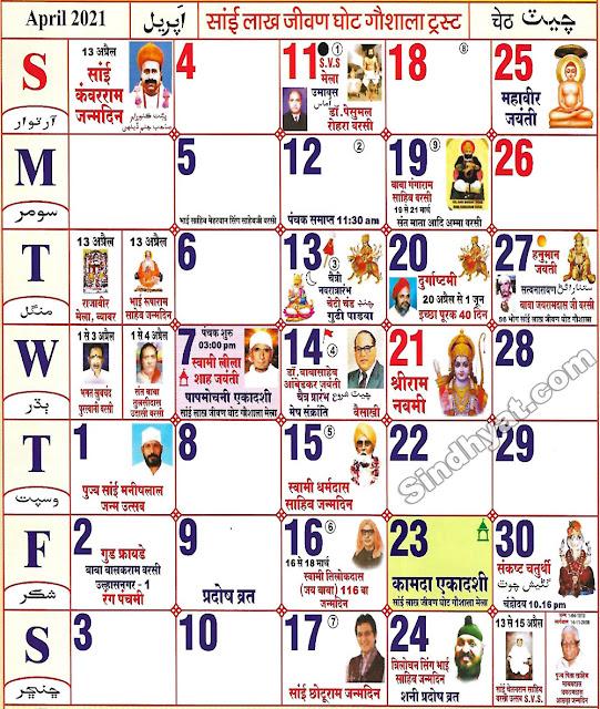 Sindhi Tipno 2021 April Calendar