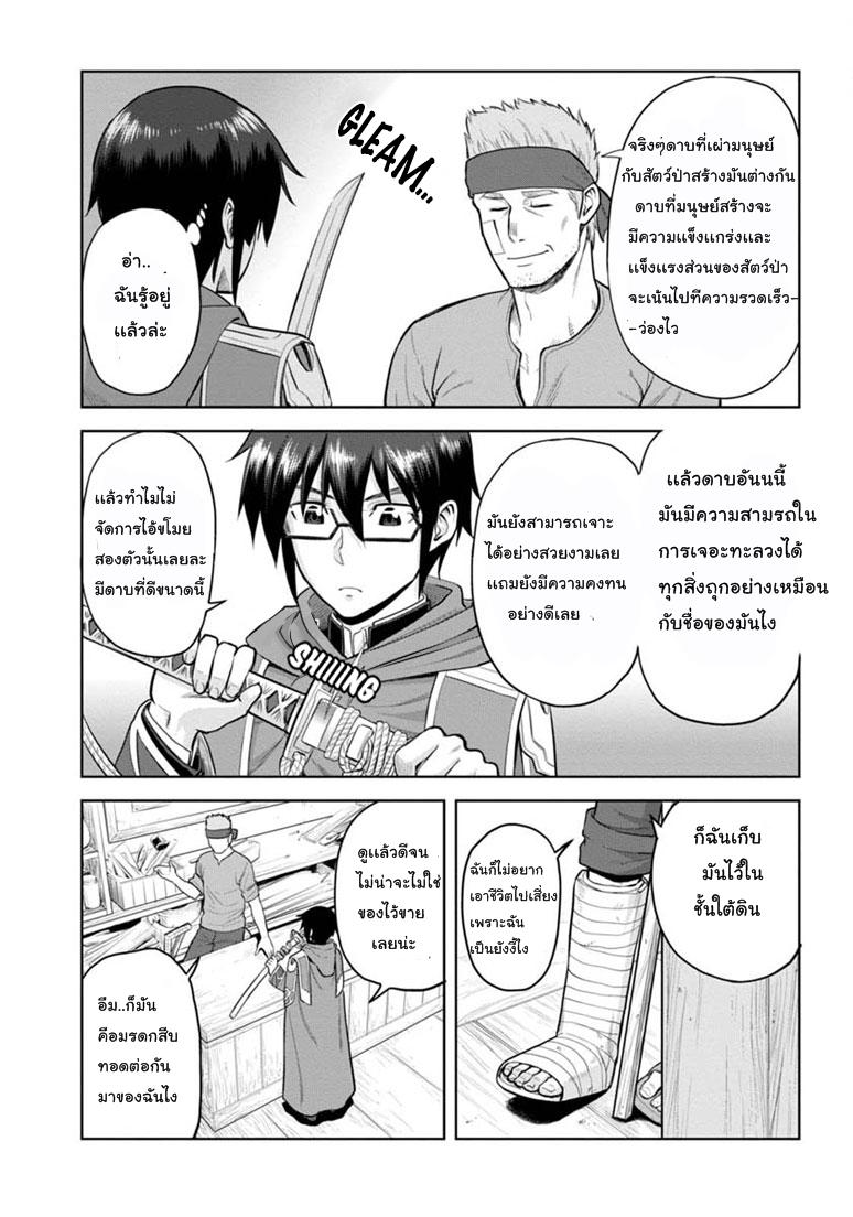 อ่านการ์ตูน Konjiki no Word Master 4 ภาพที่ 27