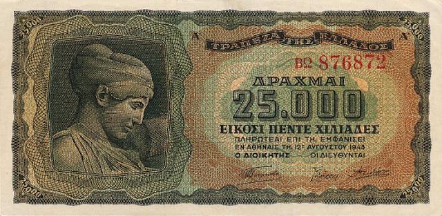 https://1.bp.blogspot.com/-Lbzk7Vg8VfM/UJjsCF9WBJI/AAAAAAAAKF8/tEEXIrN943w/s640/GreeceP123-25000Drachmai-1943_f.jpg