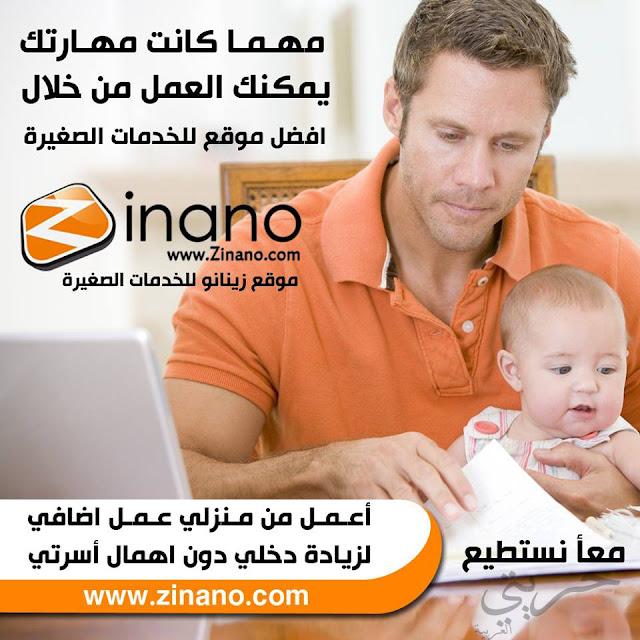 zinano زينانو( شرح - شروط البيع والشراء - إرشادات السلامة - الخدمات - الخصوصية )