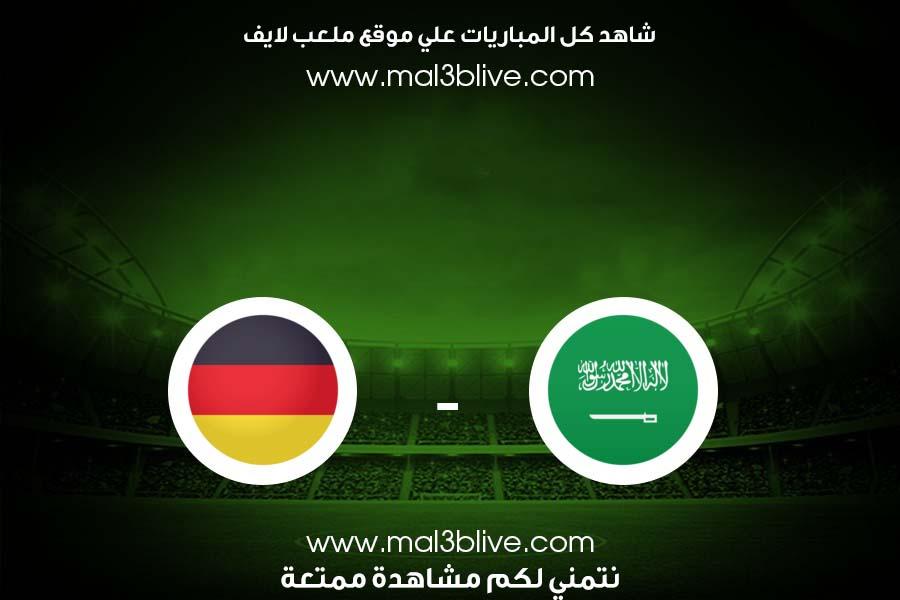 مشاهدة مباراة السعودية وألمانيا بث مباشر اليوم الموافق 2021/07/25 في الألعاب الأولمبية 2020