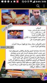 oum walid wasafat ramadan 2021 وصفات ام وليد الرمضانية 143
