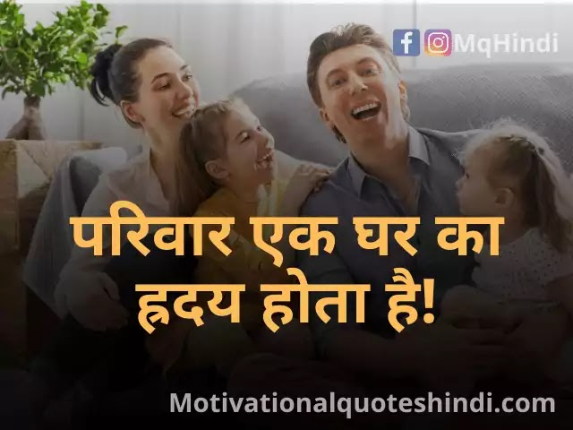 Family Related Quotes In Hindi