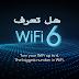 ما هي Wi-Fi 6 وكيف تؤثر على إنترنت الأشياء؟
