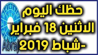 حظك اليوم الاثنين 18 فبراير-شباط 2019