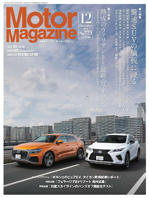 Motor Magazine (モーターマガジン) 2019年12月号 zip online dl and discussion