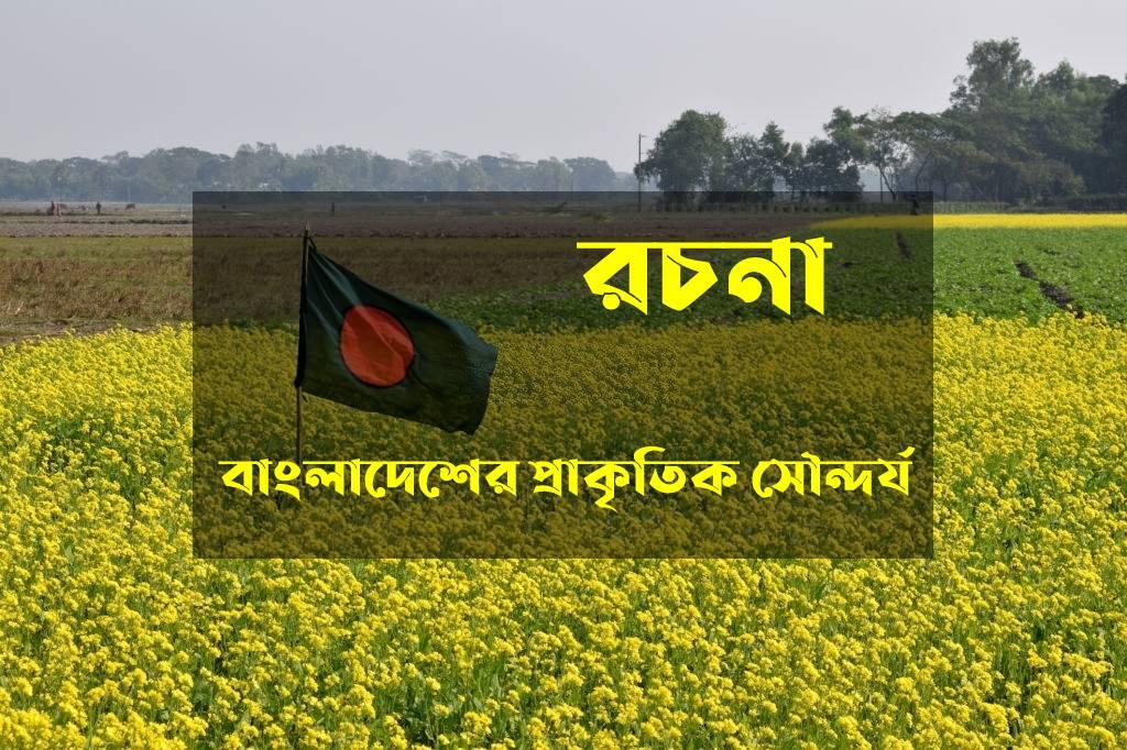 The-natural-beauty-of-Bangladesh