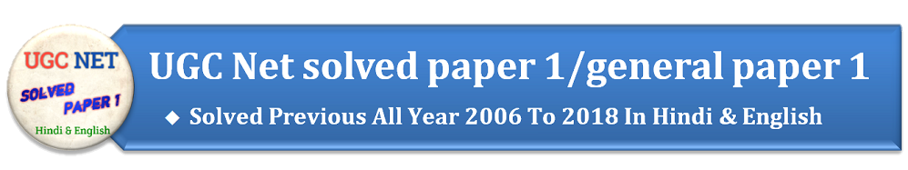 UGC Net Solved Paper 1/ General paper 1 in Hindi and English