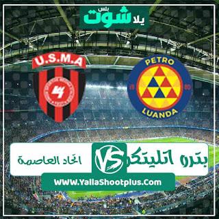 مباراة اتحاد الجزائر وبترو اتليتكو