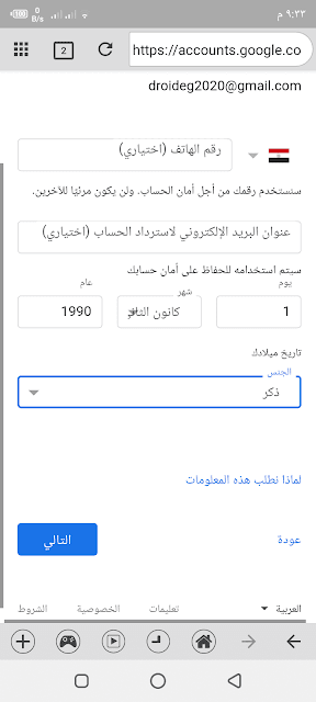 طريقة عمل حساب جيميل بدون رقم هاتف | google accounts