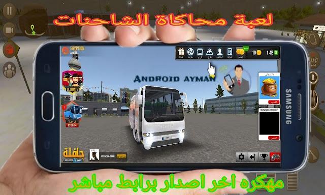 تحميل لعبة Bus Simulator : Ultimate MOD اخر اصدار