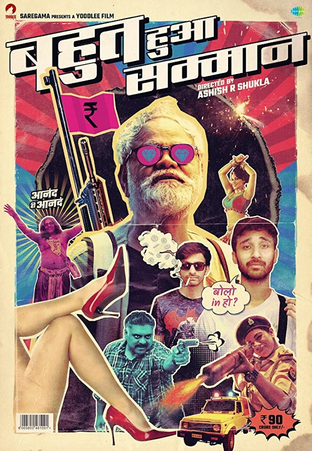 Bahut Hua Sammaan (2020) Full Movie Download Hindi 300MB – 480p & 720p | GDRive