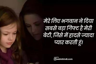 New Born Baby Shayari in Hindi, New Born Baby Status in Hindi