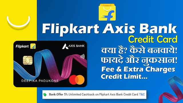 What is Flipkart Axis Bank Credit Card? Where and how can we use it?