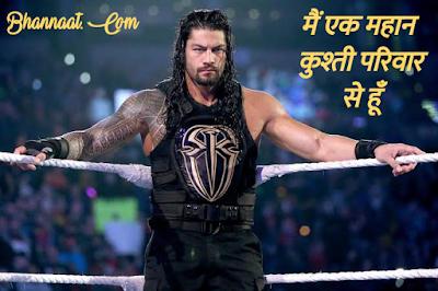 Roman Reigns Quotes In Hindi रोमन रेन्स द्वारा कहे गए अनमोल विचार