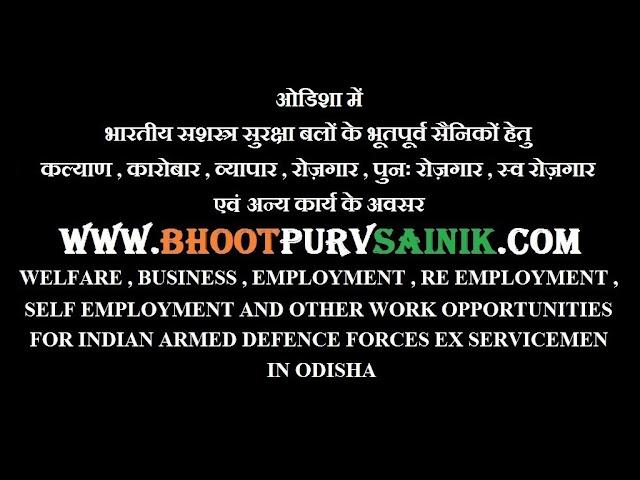 EX SERVICEMEN WELFARE BUSINESS EMPLOYMENT RE EMPLOYMENT SELF EMPLOYMENT IN ODISHA नागालैंड में भूतपूर्व सैनिक कल्याण कारोबार व्यापार रोज़गार पुनः रोज़गार स्व - रोज़गार