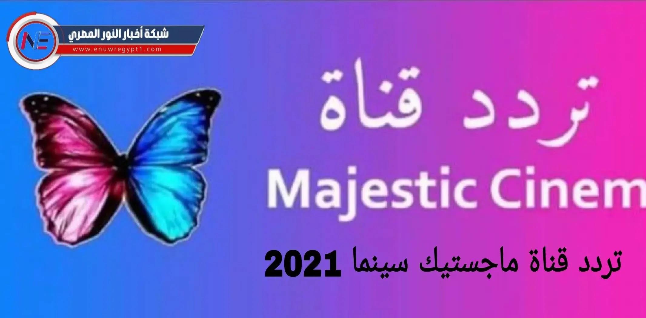 تحديث جديد .. تردد قناة ماجستيك سينما Majestic Cinema الجديد 2021 علي نايل سات لمشاهدة اقوي افلام الرعب و الاكشن