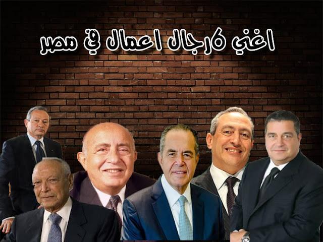 اغني 6 رجال اعمال في مصر