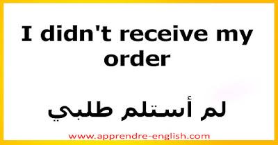 I didn't receive my order    لم أستلم طلبي