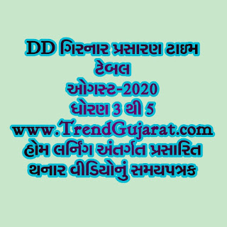 Home Learning DD Girnar August month time Table std 3 to 5