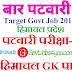 Himachal Patwari Exam 2019, himachal Pradesh Gk Part-3