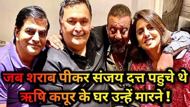 When Sanjay Dutt reached for alcohol, Rishi Kapoor killed him