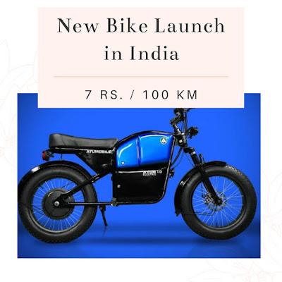 7 रुपये में 100 किलोमीटर तक चलती है यह बाइक, जानिए कीमत और फीचर्स