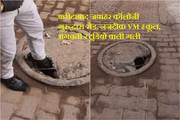 faridabad-jawahar-colony-sewerage-manhole-broken-news