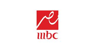 تردد قناة ام بي سي مصر - mbc masr لمتابعة باقة مميزة من البرامج والأفلام والمسلسلات الحصرية مجانا على النايل سات