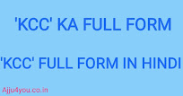 kcc ka full form