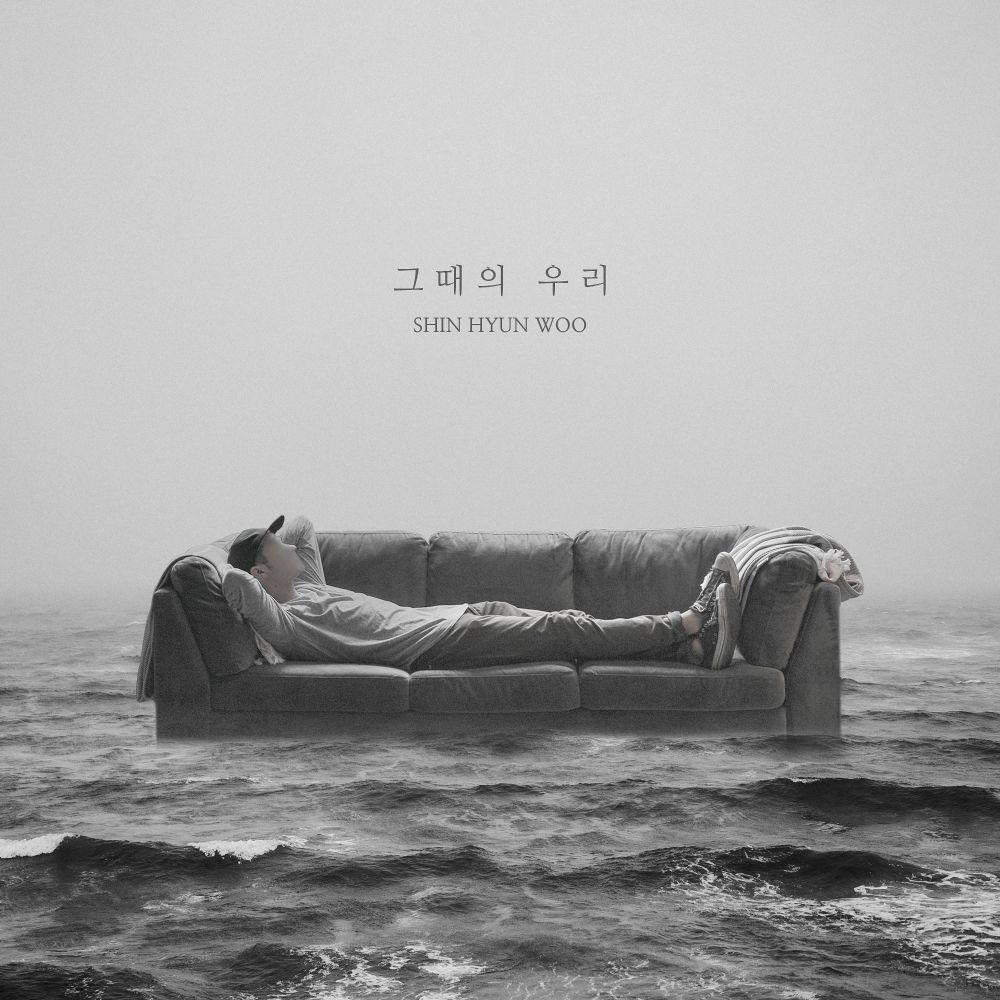 Shin Hyun Woo – 그때의 우리 – Single