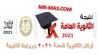 أوائل الثانوية العامة 2021 وروابط النتيجة