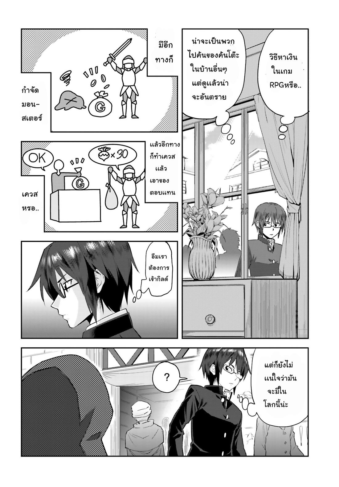 อ่านการ์ตูน Konjiki no Word Master 1 ภาพที่ 32