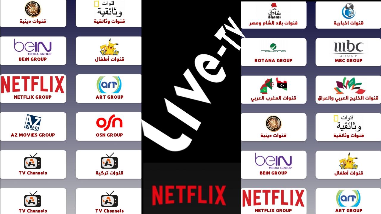 اقضي اجازتك بمشاهدة القنوات العربية وقنوات الافلام والرياضية مع هذان التطبيقان