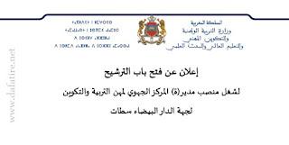 الترشيح لشغل منصب مدير المركز الجهوي لمهن التربية والتكوين لجهة الدار البيضاء سطات