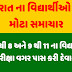 STD 1 To 8 & 9 To 11 Mass Pramotion Decision By Gujarat Government
