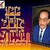 حصريااااً مشاهدة وتحميل سلسلة الحلقات المرئية من برنامج العلم والإيمان  للدكتور مصطفى محمود (178 حلقة)  (حامل المسك - أقوال العلماء)