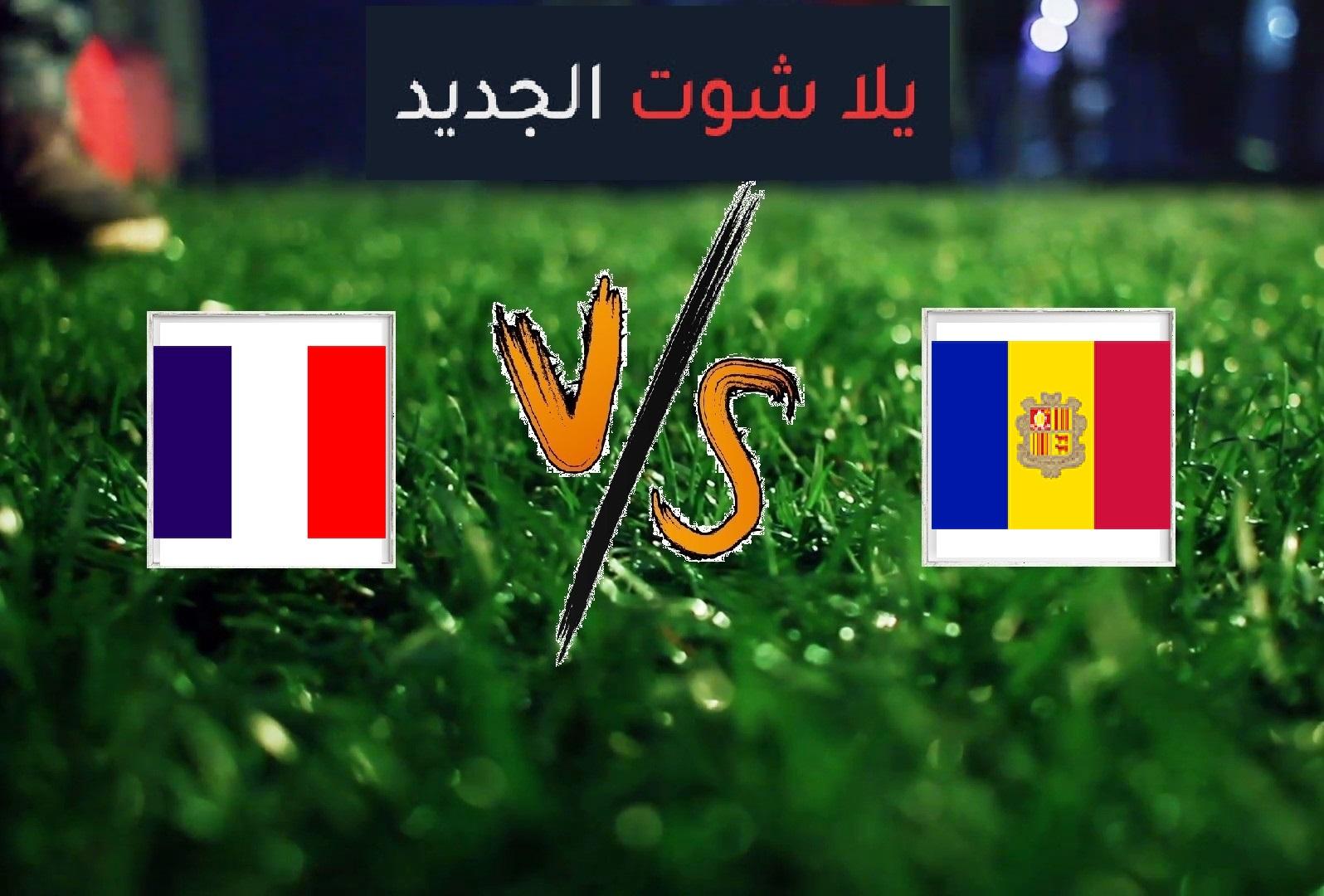 نتيجة مباراة فرنسا واندورا بتاريخ 11-06-2019 التصفيات المؤهلة ليورو 2020