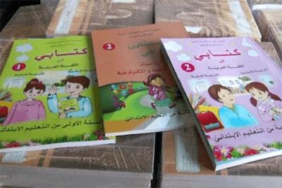 انحرافات ميزت توزيع الكتب المدرسية هذه السنة