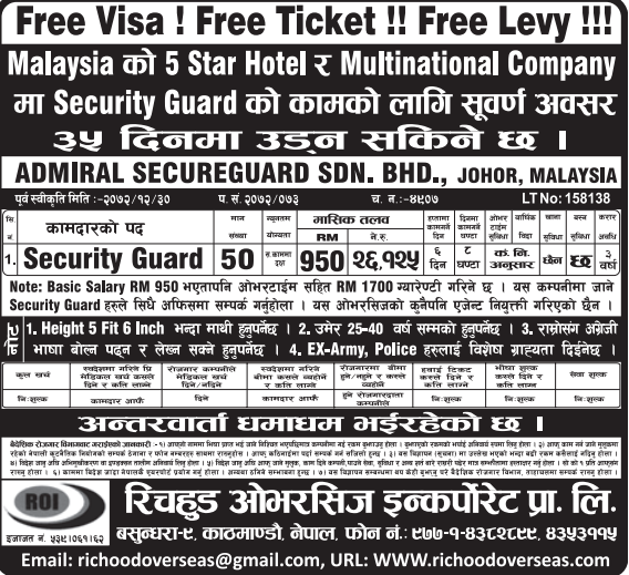 Jobs For Nepali In Malaysia, Free Visa Free Ticket & Free Levy, Salary -Rs.26,125/