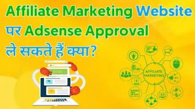 Affiliate Marketing Website पर AdSense Approval ले सकते है क्या?