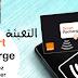 معلومات مهمة حول Smart Recharge Orange Maroc