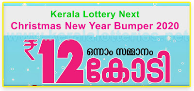 Bumper, Christmas New Year Bumper, Kerala Lottery, Kerala Lottery Result Live, Kerala Lottery Results, X'mas New Year Bumper Lottery Results,