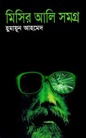 Misir Alir Choshma Pdf