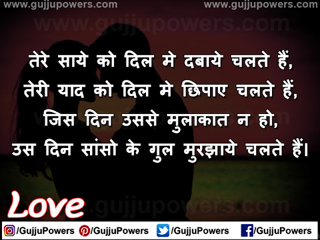 love shayari love status