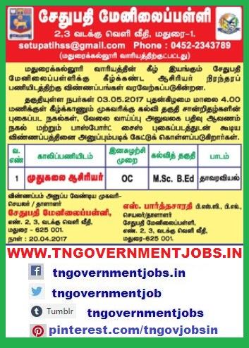 sethupathi-higher-secondary-school-madurai-tamilnadu-post-graduate-teacher-botany-recruitment-2017-www.tngovernmentjobs.in